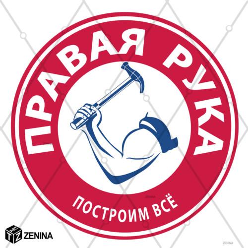Logotip-Zenina-Pravaya-ruka