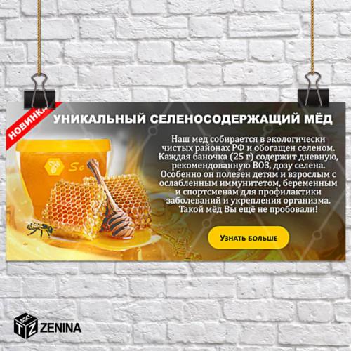 Zenina-bannery-dlya-interneta-1