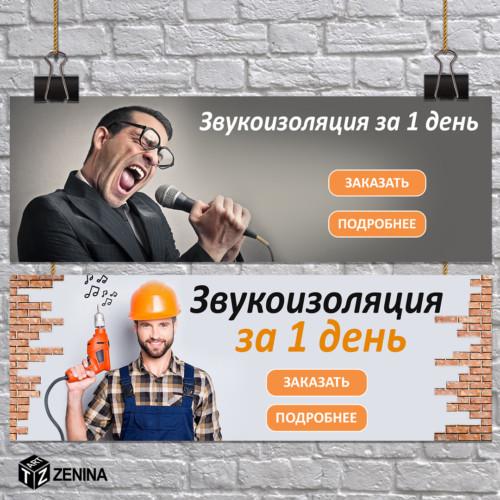 Zenina-bannery-dlya-interneta-7