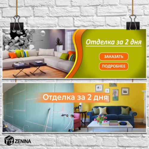 Zenina-bannery-dlya-interneta-8