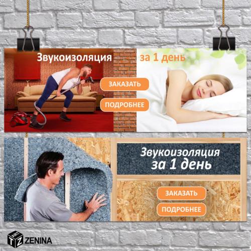 Zenina-bannery-dlya-interneta-9