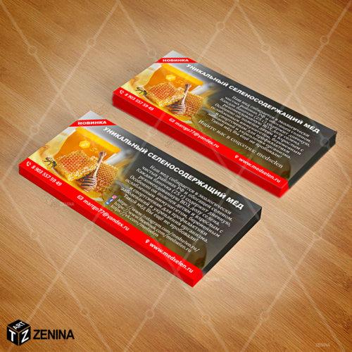 razrabotka-listovki-Zenina-9