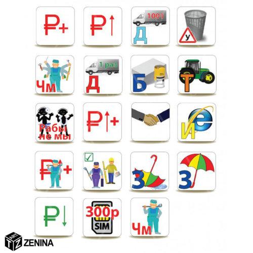 ikonki-dlya-sajta-Zenina-1