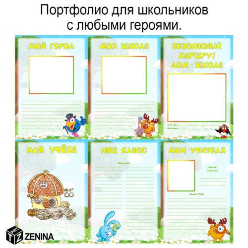 razrabotka-detskogo-portfolio-Zenina-1