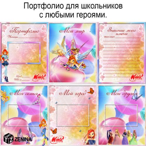 razrabotka-detskogo-portfolio-Zenina-2