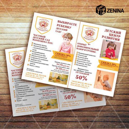 razrabotka-listovki-Zenina-1