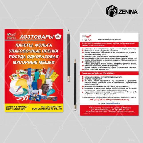 razrabotka-listovki-Zenina-2