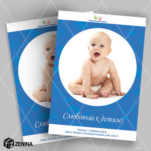 razrabotka-listovki-Zenina-5